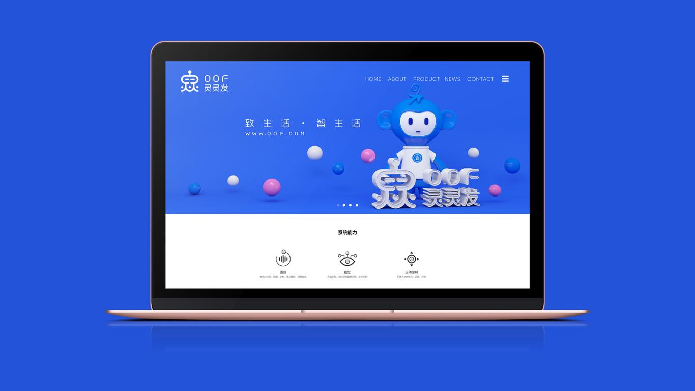 灵灵发人工智能平台吉祥物亚博客服电话多少中标图3