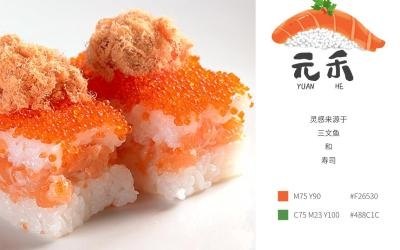 元禾日式料理餐厅logo