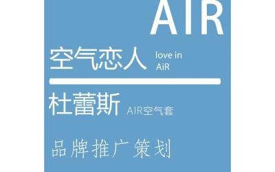 杜蕾斯空气恋人品牌推广策划