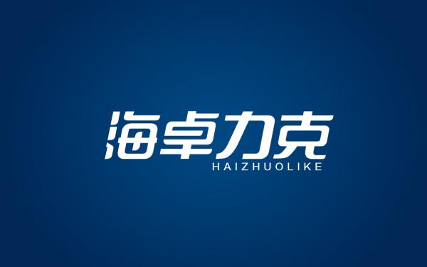海卓力克 logo 画册 网页