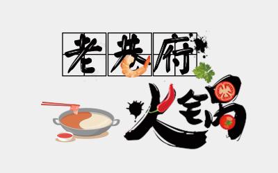 老巷府火锅logo宣传单海报等系列设计