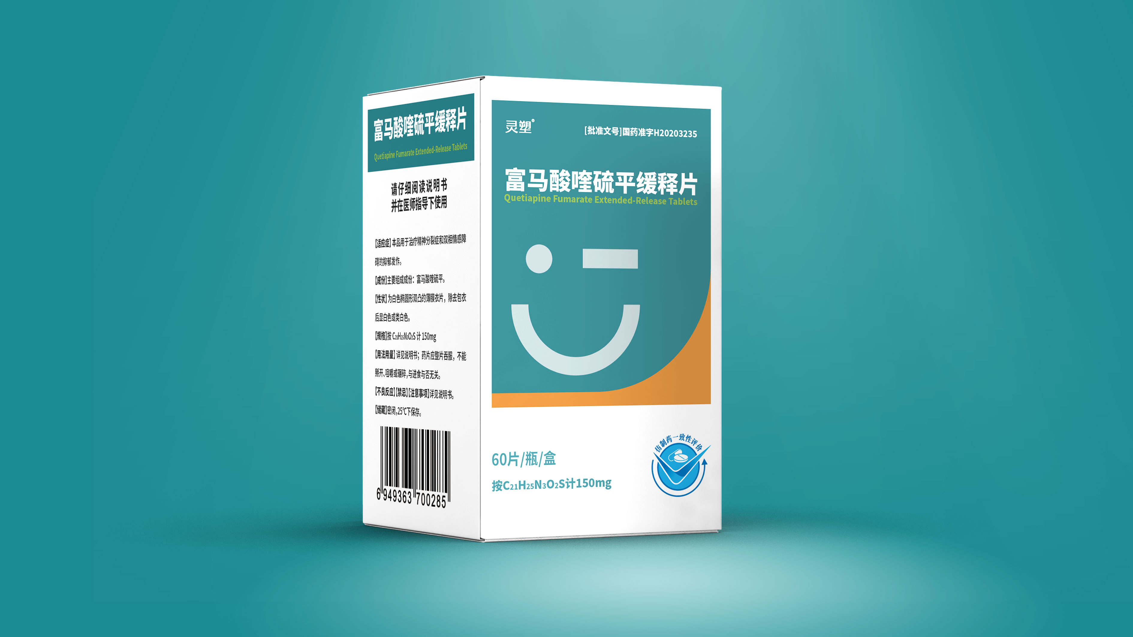 灵塑药品包装延展设计
