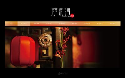 溫泉酒店logo設計方案