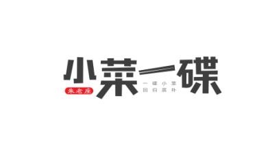 朱老座小菜一碟餐饮品牌LOGO设计