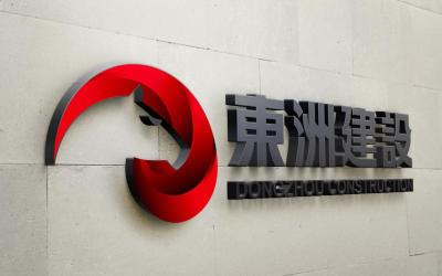 東洲建設公司標志及VIS設計