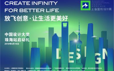 上海国际设计周海报bannne...