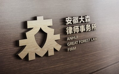 安徽大森律师事务所标志设计