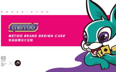 米兔品牌設計提案