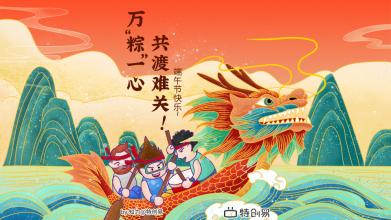 特创易端午节LOGO主题海报乐天堂fun88备用网站