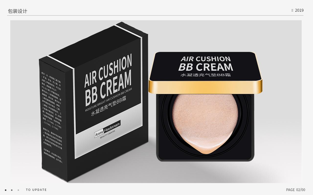 护肤品类包装设计图3