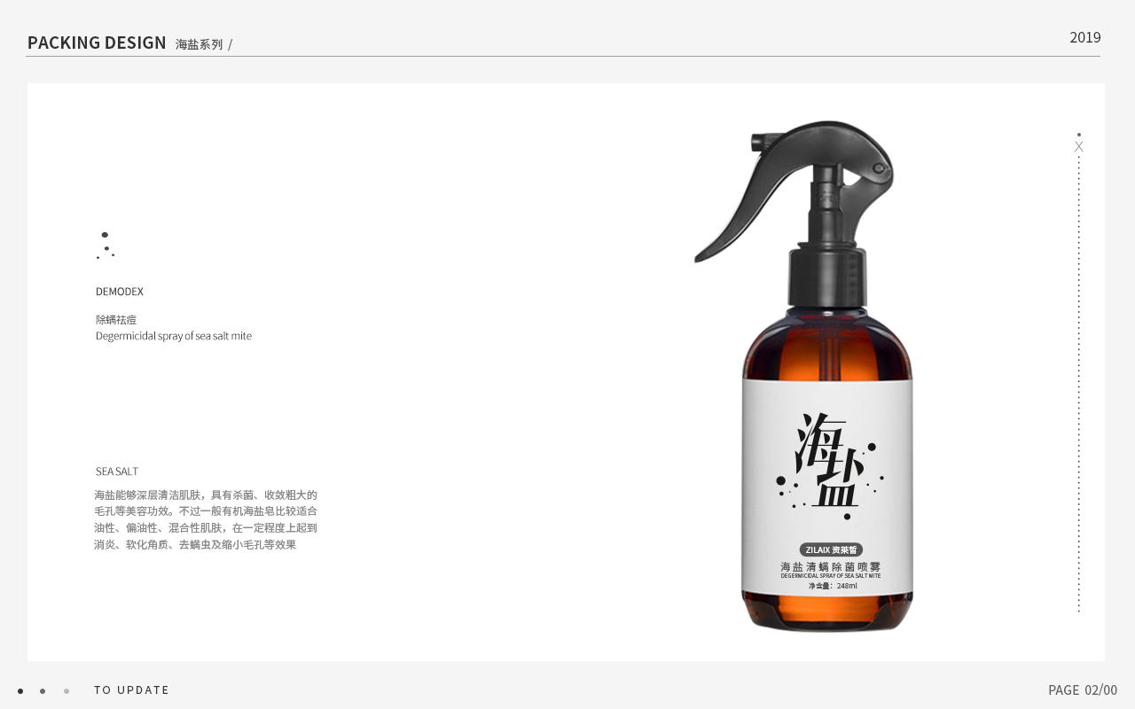 护肤品类包装设计图1