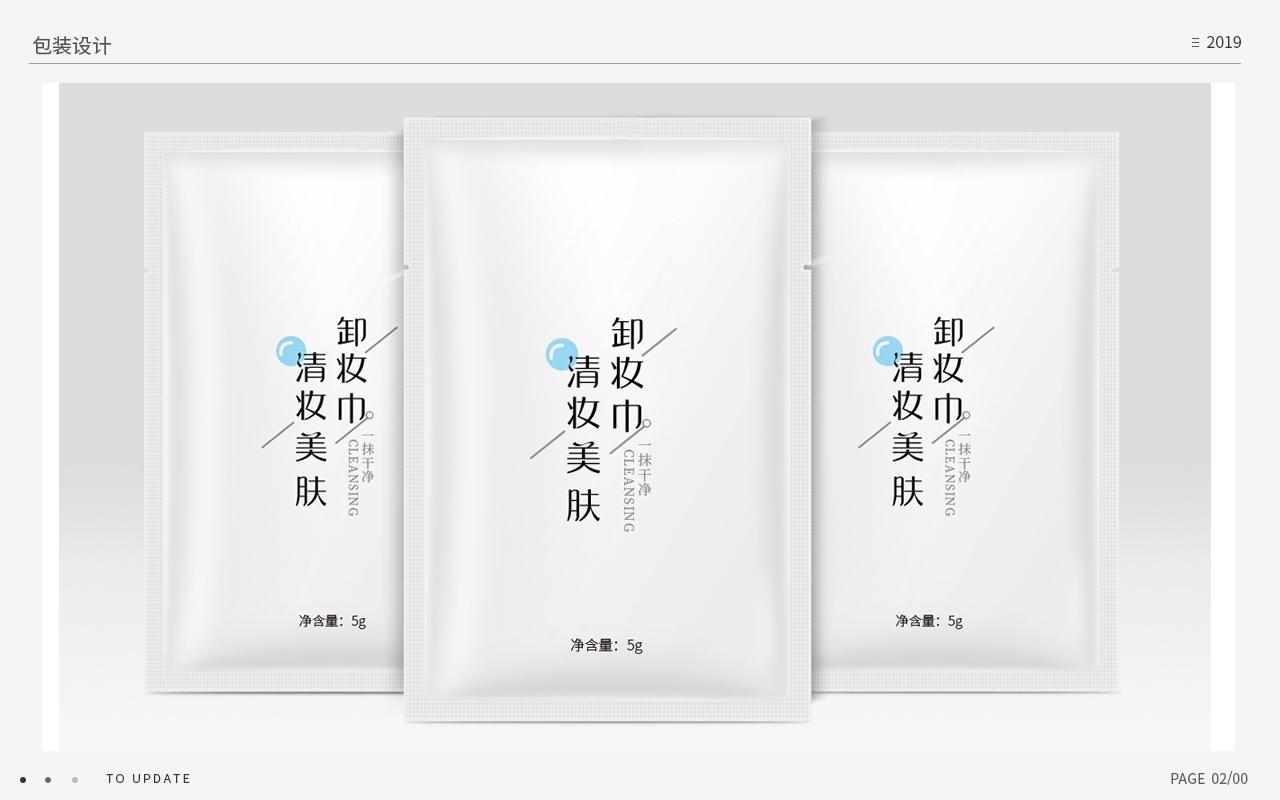 护肤品类包装设计图2