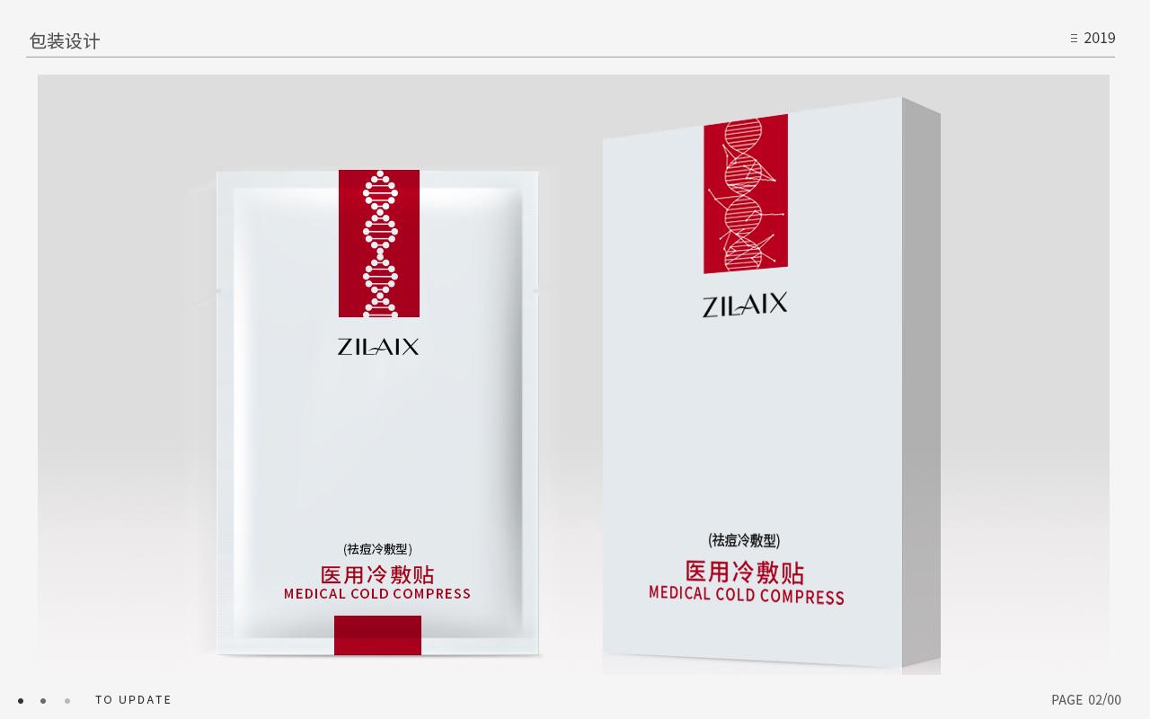 护肤品类包装设计图5