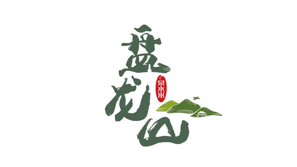 盘龙山泉水米LOGO设计