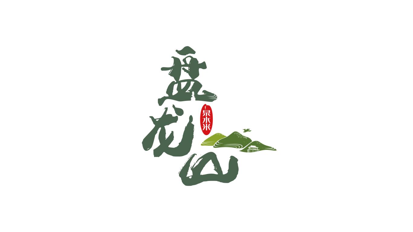 盘龙山泉水米LOGO设计中标图0