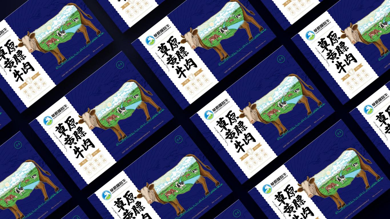 草原蹓跶牛礼盒包装设计中标图1