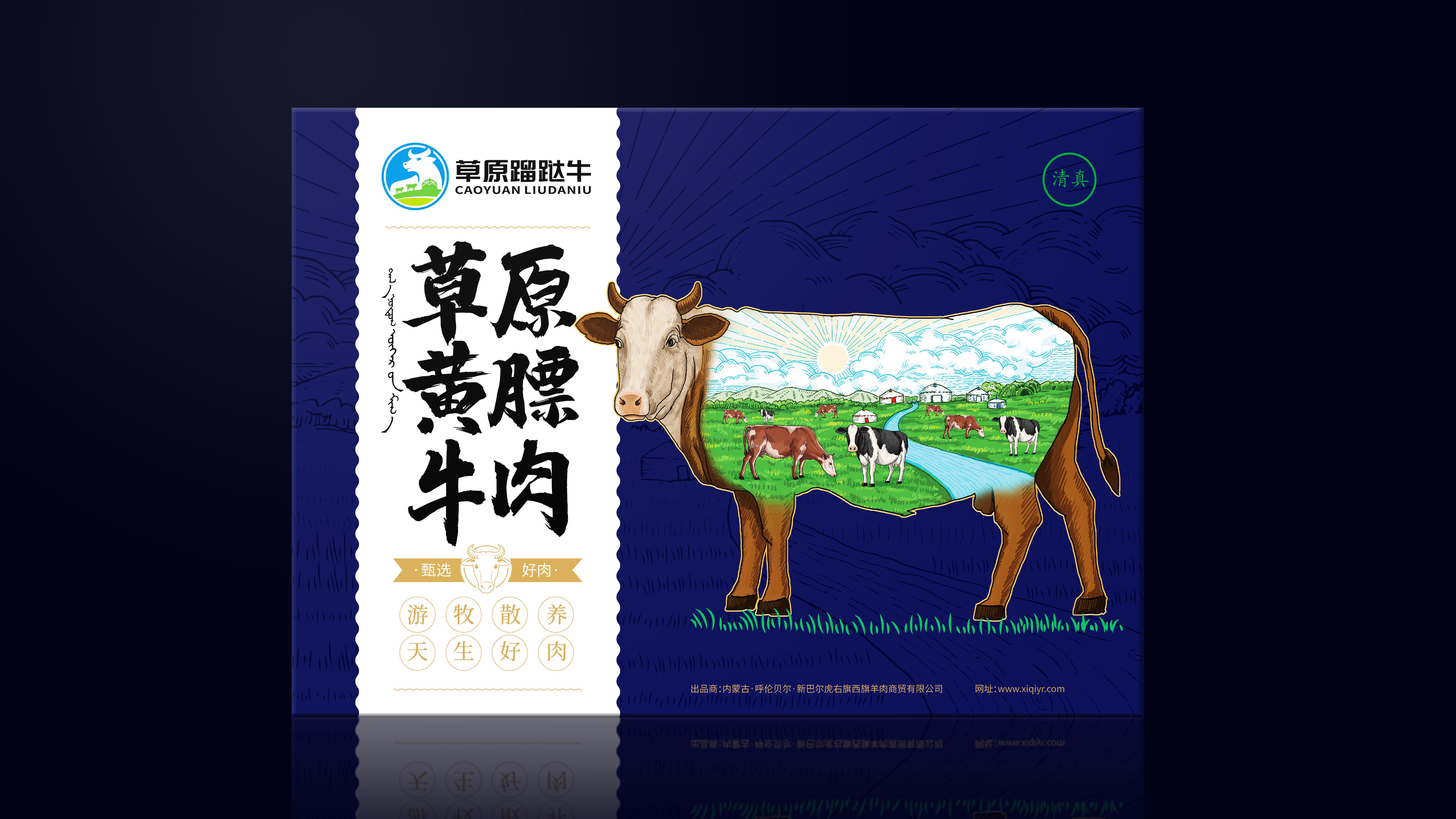 草原蹓跶牛禮盒包裝設計
