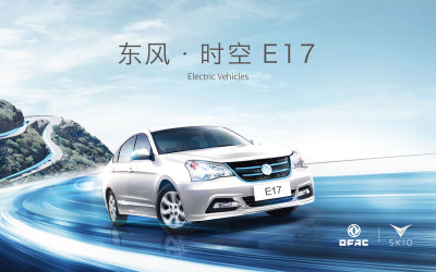 E17纯电动车型PPT