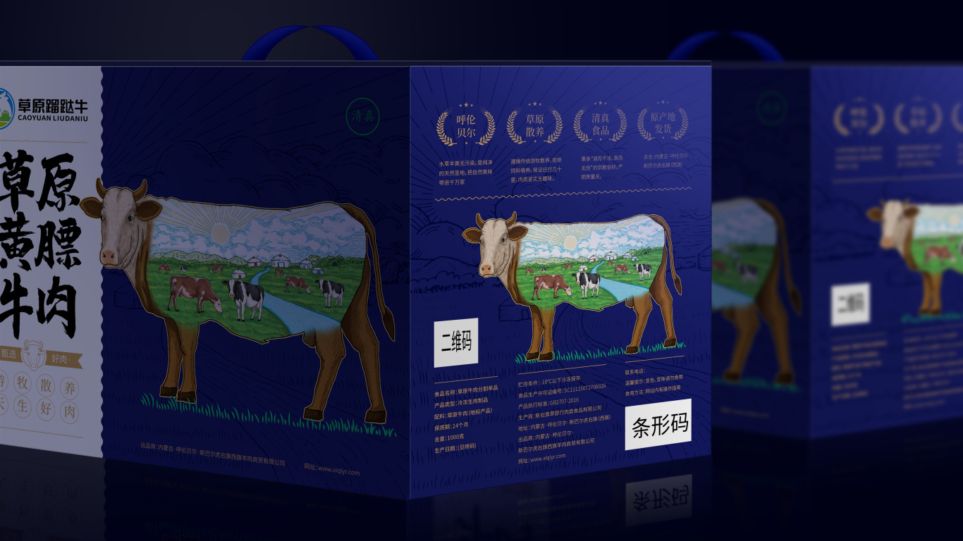 草原蹓跶牛礼盒包装设计中标图0