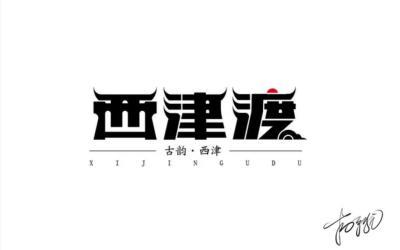 西津渡字体乐天堂fun88备用网站
