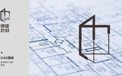 品牌標志設計 | 師徒計劃