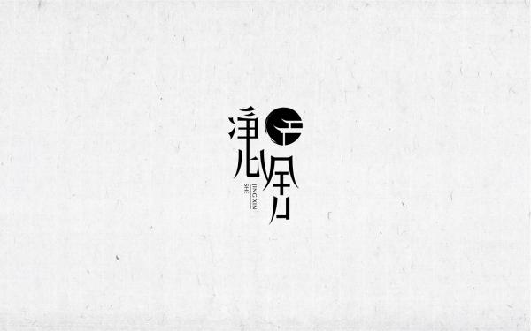 民宿logo设计