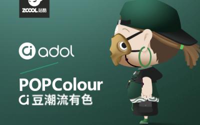 POPColour#潮流有色计...