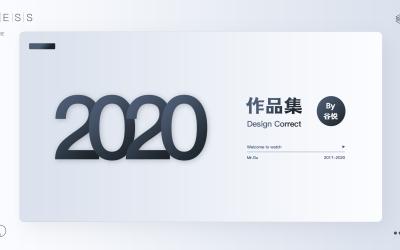 gy-2020作品集