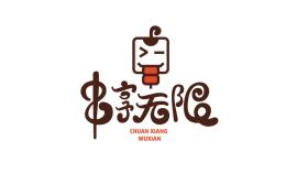 串享無限燒烤店LOGO設計