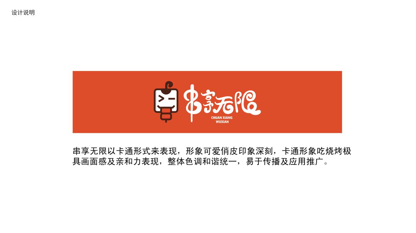 串享无限烧烤店LOGO设计中标图2