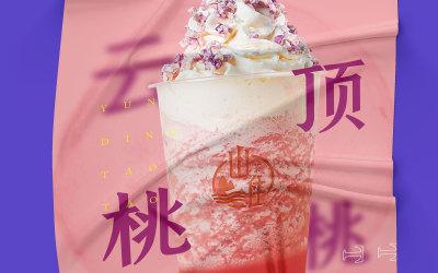 茶饮 [海报乐天堂fun88备用网站]