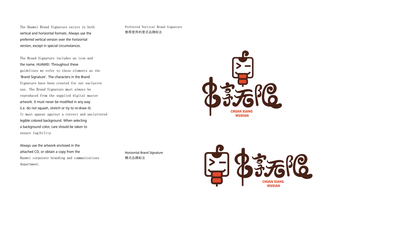 串享无限烧烤店LOGO设计中标图1