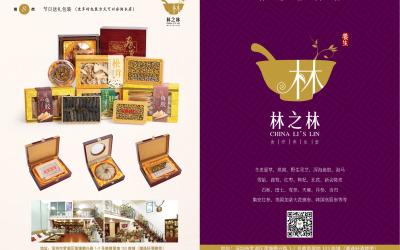 林之林食疗养生堂宣传画册和特价...