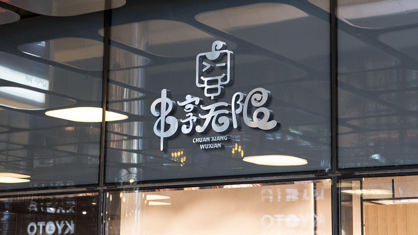 串享无限烧烤店LOGO设计中标图7