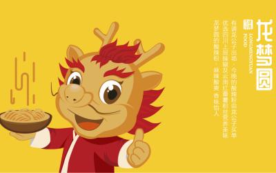 龍夢圓卡通食品logo設計