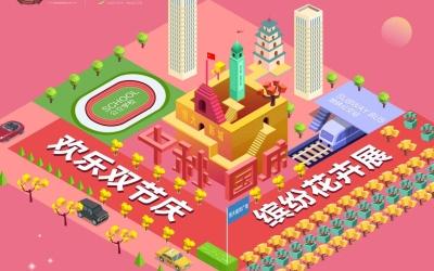 恒大悦湖公馆活动推广