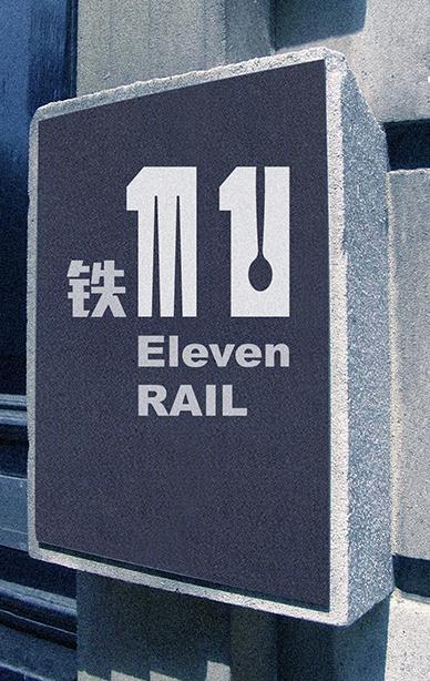 铁11铁板烧