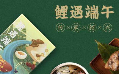 鲤遇端午包装乐天堂fun88备用网站