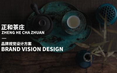 正和茶莊logo設計