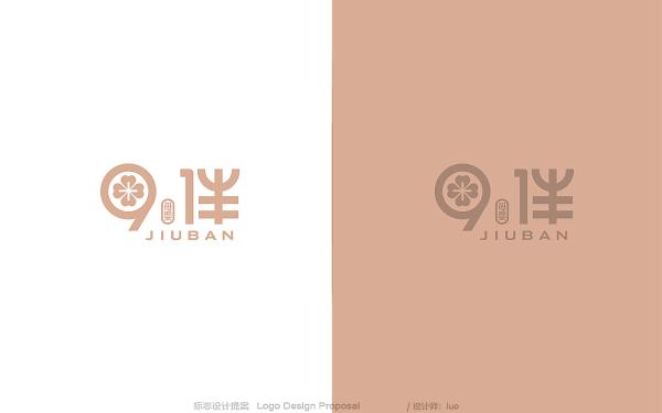 9伴母婴公司logo设计