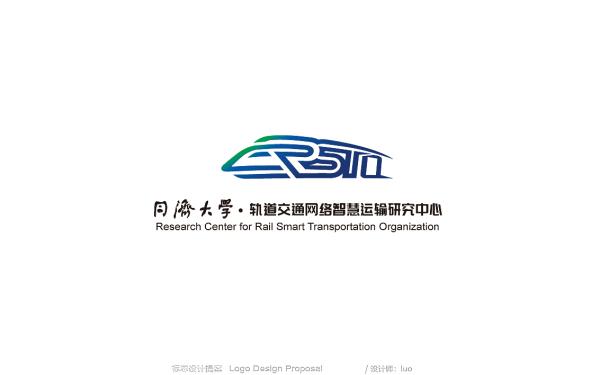 同济大学·网络轨道研究所logo设计