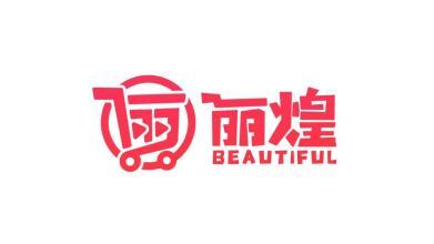 丽煌传媒公司LOGO乐天堂fun88备用网站