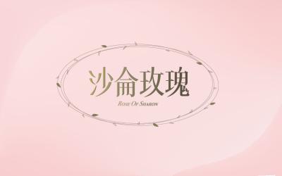 沙仑玫瑰女性护肤产品logo设...