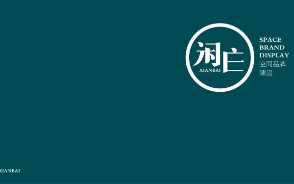 闲白空间品牌陈设标志设计