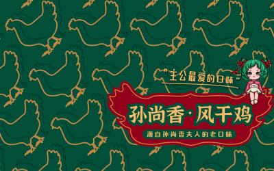 孙尚香风干鸡VI