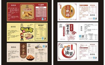 食品包装乐天堂fun88备用网站