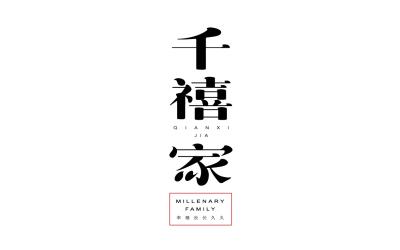 千禧家婚慶logo設計