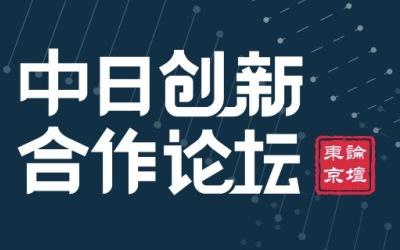 中日創新合作論壇海報