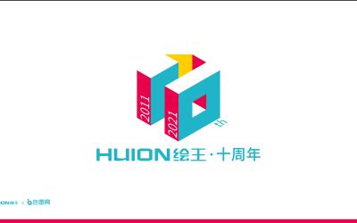 绘王HUION十周年logo征集