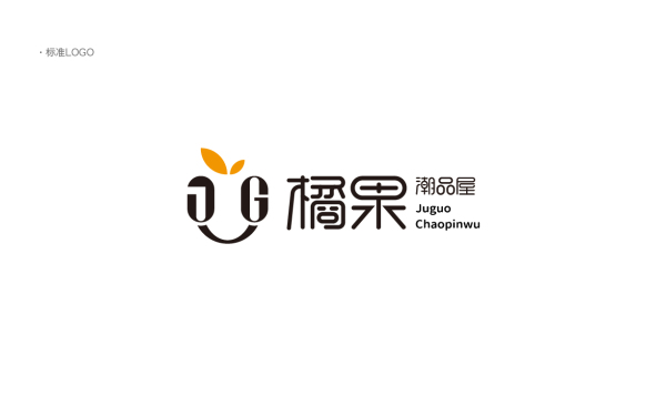 【橘果潮品屋】品牌LOGO设计